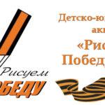 Администрация ГБОУ лицей г.Сызрани приглашает принять участие в детско-юношеской акции«РИСУЕМ ПОБЕДУ-2021»