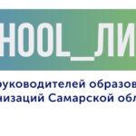 Объявлены итоги заочного тура областного конкурса руководителей образовательных организаций Самарской области «#School_Лидер»