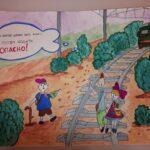 Подведены итоги областного конкурса на лучший наглядный материал по профилактике травматизма несовершеннолетних на объектах железнодорожного транспорта «Безопасность на железной дороге глазами детей».