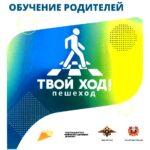 с 15 по 30 июня проходит Всероссийская Широкомасштабная социальная кампания «Твой ход! Пешеход».
