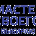 Всероссийская акция- флешмоб «Мастер своего дела»
