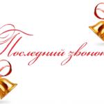 Последний звонок для выпускников 9-х  и 11 -х классов ГБОУ лицей г. Сызрани