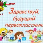 Информация для родителей будущих первоклассников.