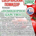 Праздник  «Сызранский помидор»