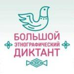 Просветительская акция «Большой этнографический диктант».
