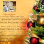 Новогоднее поздравление депутата Государственной думы ФС РС Серпера Е.А. и депутата Самарской Губернской думы Кравчука Д.С.