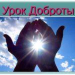Для обучающихся ГБОУ лицей г.Сызрани прошел «Урок доброты»