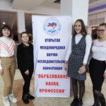 Обучающиеся ГБОУ  лицей г.Сызрани заняли призовые места в международной научно-исследовательской конференции молодых исследователей (старшеклассников и студентов) «Образование. Наука. Профессия».